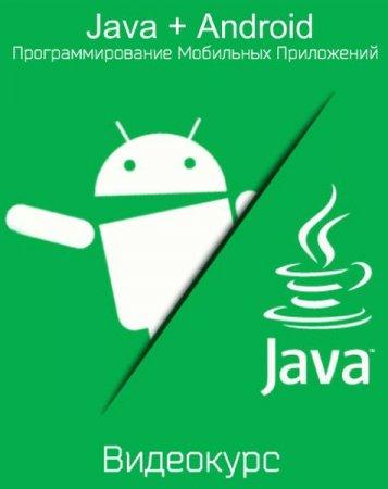 Обложка Java + Android - Программирование Мобильных Приложений (2019) Видеокурс