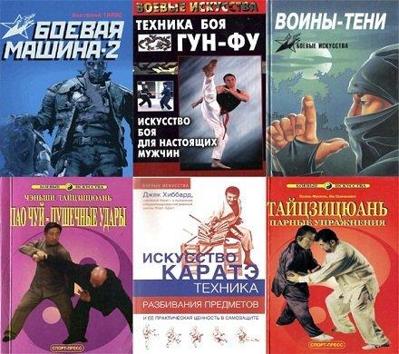 Боевые искусства - Сборник в 224 книгах (1981-2012) DjVu, PDF, RTF, DOCX
