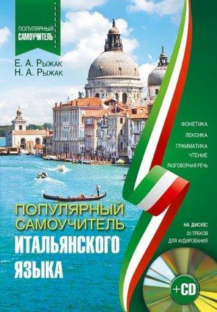 Обложка Популярный самоучитель итальянского языка + CD (2017) PDF, Mp3