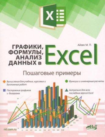 Обложка Графики, формулы, анализ данных в Excel. Пошаговые примеры (2019) PDF