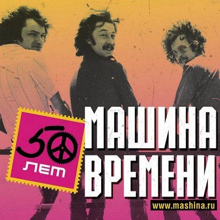 Обложка Машина времени - 50 (5CD Remastered) (2019) Mp3