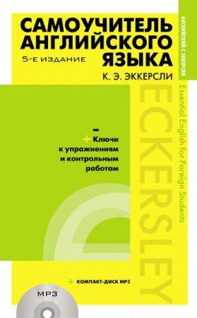 Обложка Самоучитель английского языка с ключами к упражнениям и контрольным работам + CD / К. Э. Эккерсли (2019) PDF, Mp3