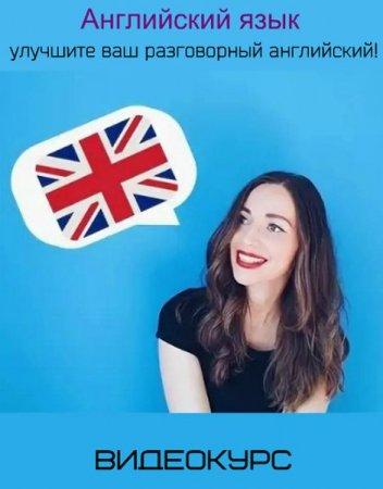 Обложка Английский язык: улучшите ваш разговорный английский! (2019) Видеокурс
