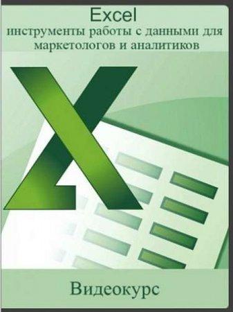 Обложка Excel: инструменты работы с данными для маркетологов и аналитиков (Видеокурс)