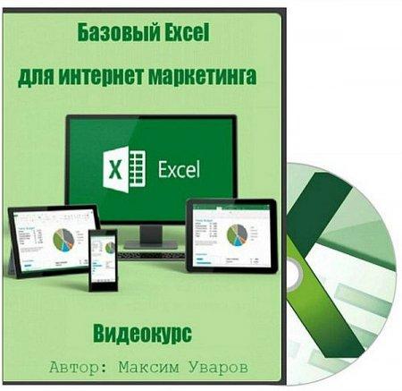 Обложка Базовый Excel для интернет маркетинга (Видеокурс)