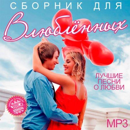 Обложка Сборник Для Влюблённых (2019) Mp3