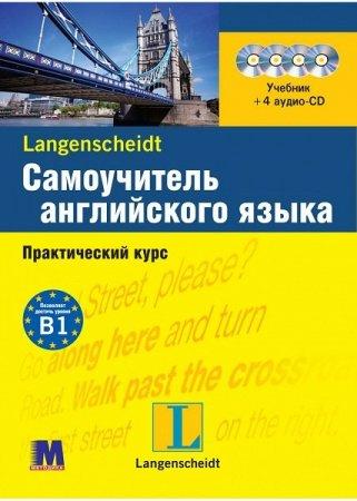 Обложка Langenscheidt. Самоучитель английского языка (Учебник + 4 аудио-CD) / Стивенс Джон (2017) PDF, Mp3