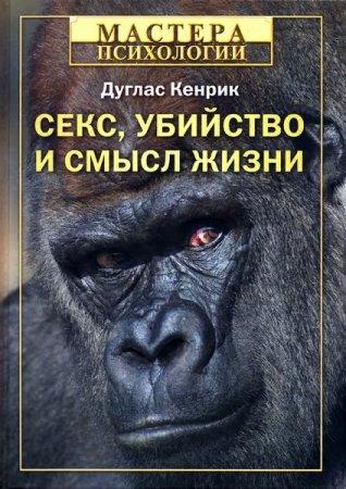 Обложка Мастера психологии в 100 книгах (1999-2019) PDF, DJVU, FB2, DOC