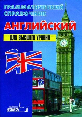 Обложка ЕШКО - Английский для высшего уровня (32 урока audio CD+Учебник) (2002) PDF, MP3