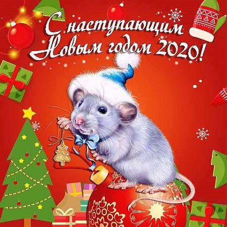 С Наступающим Новым 2020 Годом и Рождеством!