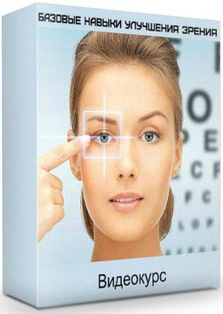 Обложка Базовые навыки улучшения зрения + Бонус «Зрение, Сверхзрение, Ясновидение» (2019) Видеокурс