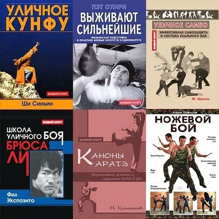 Обложка Боевой спорт в 20 книгах (2005-2008) PDF, DjVu, FB2