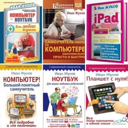 Обложка Компьютер, ноутбук, планшет, IPad в 7 книгах (2014-2017) PDF, FB2