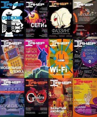 Обложка Подшивка журнала - Хакер №1-12 (январь-декабрь 2019) PDF. Архив 2019