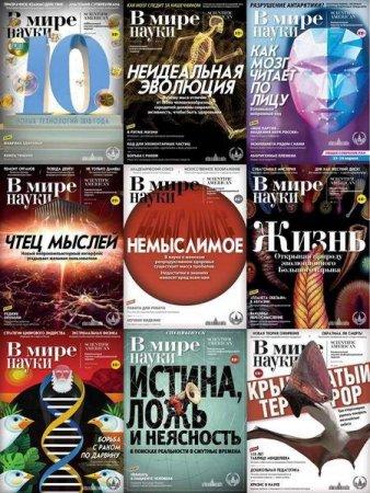 Обложка Подшивка журнала - В мире науки №1-12 (январь-декабрь 2019) PDF. Архив 2019