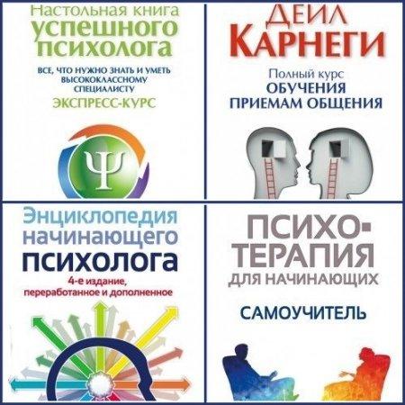 Обложка Библиотека успешного психолога в 15 книгах (2016-2020) PDF, FB2