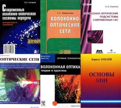 Волоконная оптика в 43 книгах (2015-2018) DJVU, PDF, DOC