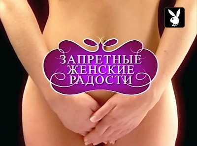 Плейбой (Запретные женские радости. Клитор) / PlayBoy: The forbidden womanish gladnesses are Clitoris (TVRip)