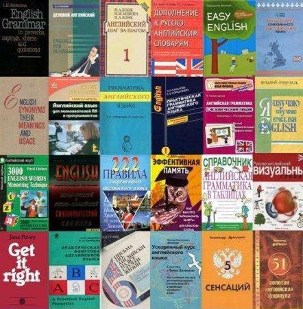 Обложка Изучаем Английский язык в 113 книгах (1985-2007) Pdf, Djvu, Doc, Rtf, Fb2, mp3