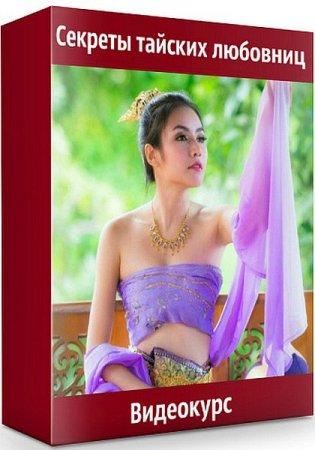 Обложка Секреты тайских любовниц (2020) Видеокурс