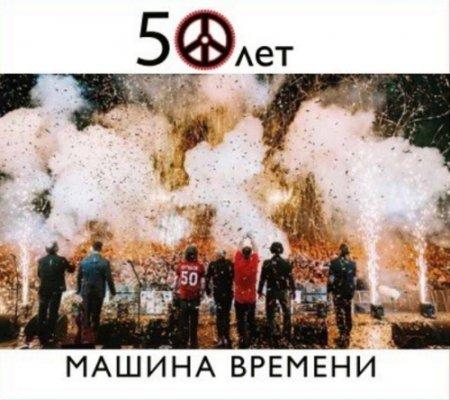 Обложка Машина времени - 50 лет (Live) (2020) FLAC