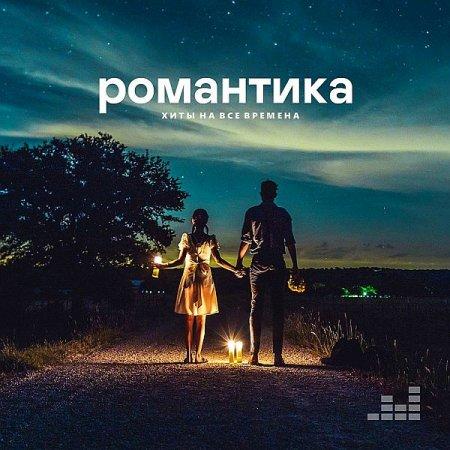 Романтика - Хиты на все времена (2020) Mp3