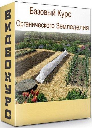 Обложка Базовый Курс Органического Земледелия (2020) Видеокурс