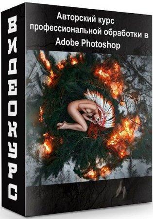 Обложка Авторский курс профессиональной обработки в Adobe Photoshop (2020) Видеокурс