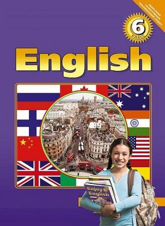 Обложка English. VI класс (учебник + книга для чтения + рабочая тетрадь + контрольные задания + книга для учителя + CD) PDF, MP3