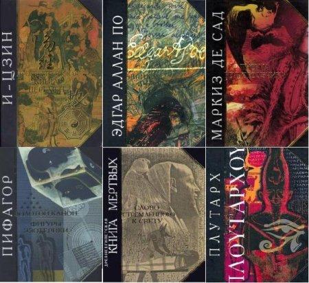 Обложка Антология мудрости в 24 книгах (1999-2009) PDF, DjVu, FB2