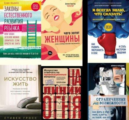 Психологический бестселлер в 62 книгах (2000-2020) PDF, FB2
