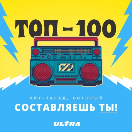 Хит-парад Радио ULTRA (2020) Mp3