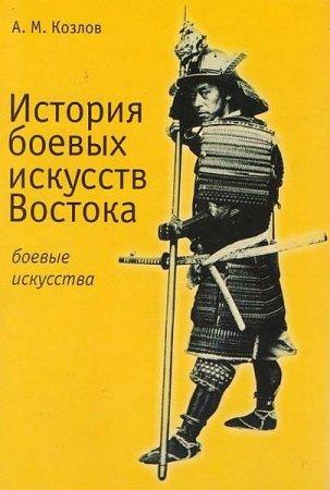 Обложка История боевых искусств Востока / А.М. Козлов (2008) PDF
