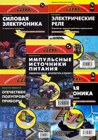 Компоненты и технологии в 8 книгах + CD (2008-2020) DjVu, PDF