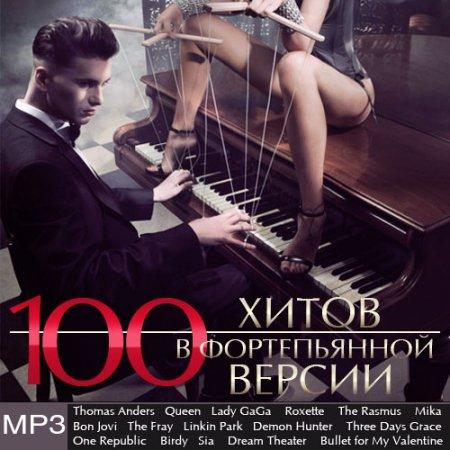 Обложка 100 Хитов в Фортепианной Версии (2020) Mp3