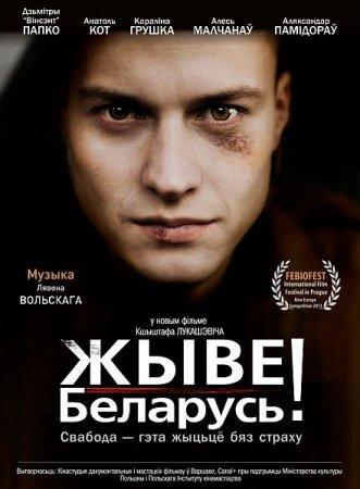 Жыве Беларусь! / Viva Belarus! (2012) DVDRip