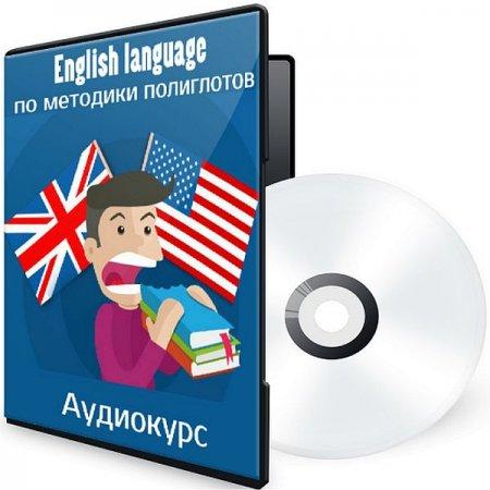 Обложка English language по методики полиглотов (Аудиокурс)