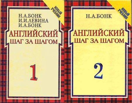 Обложка Английский шаг за шагом / Н.А. Бонк, И.А. Бонк, И.И. Левина (2001) PDF+MP3