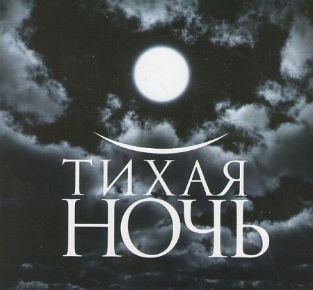 Обложка Музыка для души - Тихая ночь (3 CD) (2009) APE