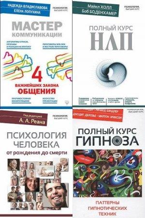 Обложка Психология. Высший курс в 18 книгах (2015-2020) PDF, DJVU, FB2