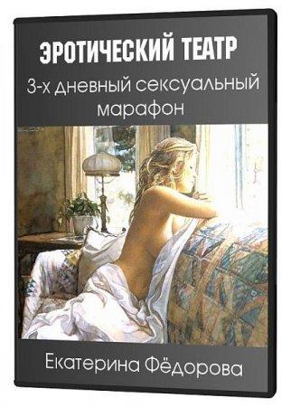 Обложка Эротический театр (2020) Видеокурс