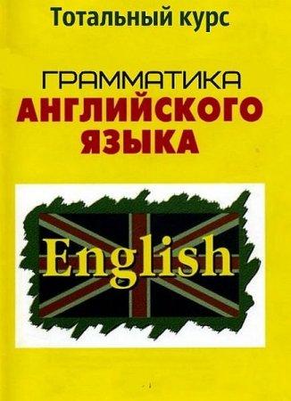 Обложка Грамматика английского языка - Тотальный курс (Видеокурс)