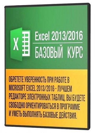 Обложка Excel 2013/2016: Базовый курс (2020) Видеокурс