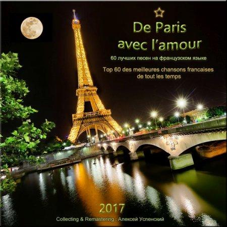 Обложка 60 лучших песен на французском языке (2017) Mp3