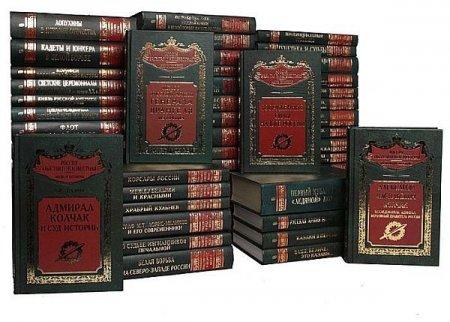 Обложка Россия забытая и неизвестная в 80 книгах (2001-2012) FB2, PDF, DjVu
