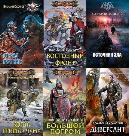 Обложка Василий Сахаров в 55 книгах (2010-2020) FB2