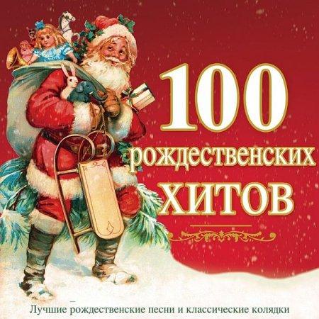 Обложка 100 Рождественских хитов (2018) Mp3