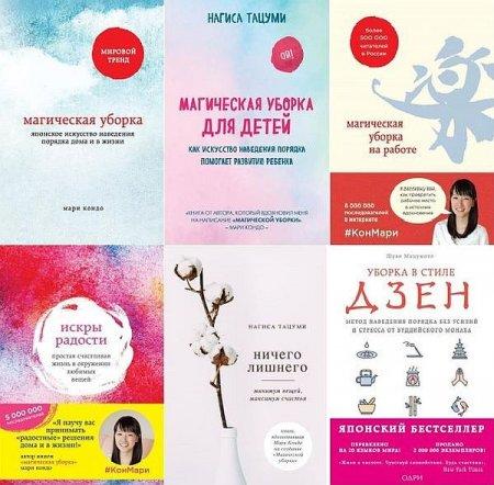 Обложка Магическая уборка. Японское искусство наведения порядка в 10 книгах / Мари Кондо и другие (2015-2020) PDF, FB2