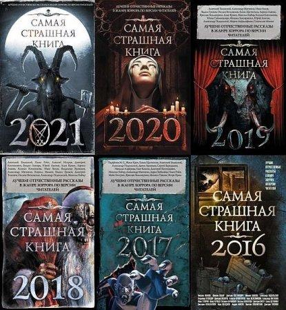 Обложка Самая страшная книга в 30 томах (2014-2021) PDF, FB2