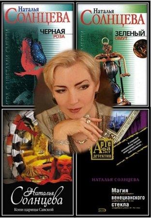 Обложка Наталья Солнцева в 89 книгах (2007-2020) FB2